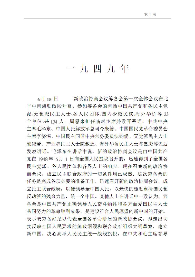 新中国统一战线五十年大事年表-1949~1999.pdf