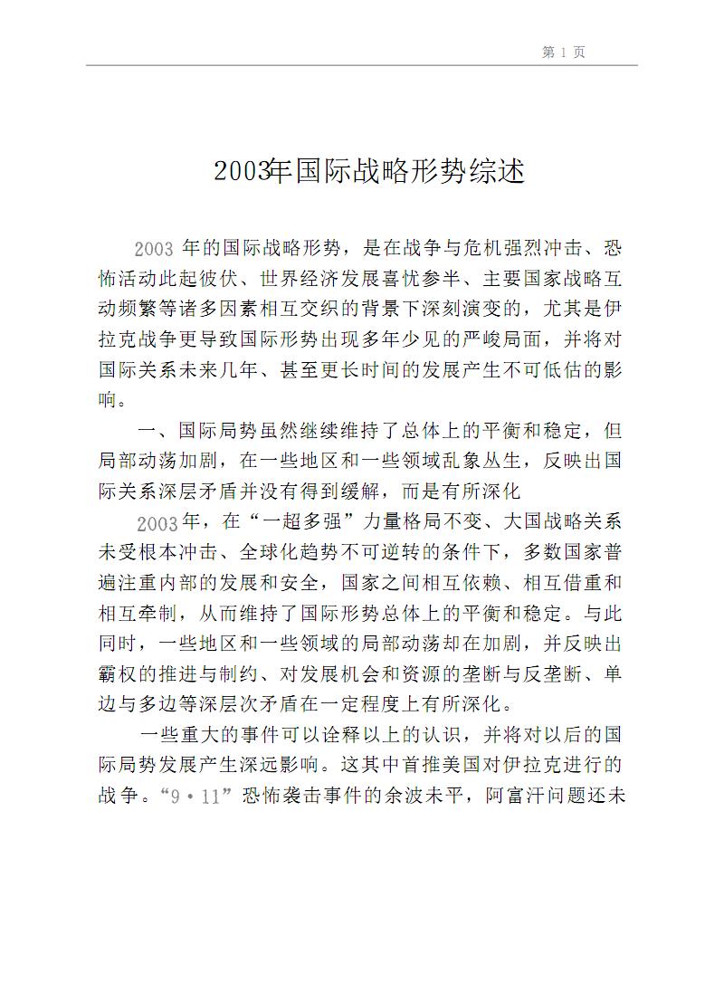 国际战略形势分析-2003~2004.pdf
