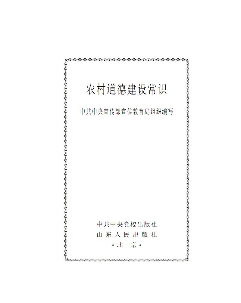 农村道德建设常识.pdf