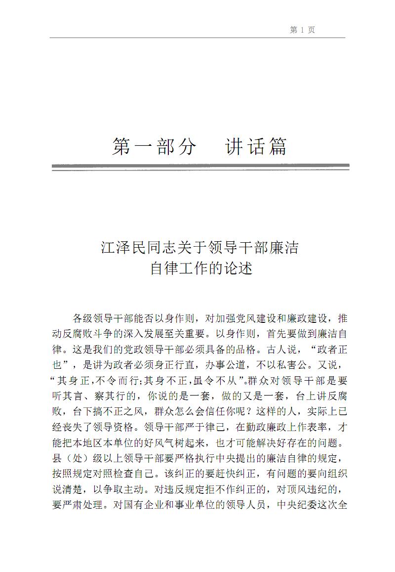 第一道防线-领导干部廉洁自律工作理论与实践.pdf