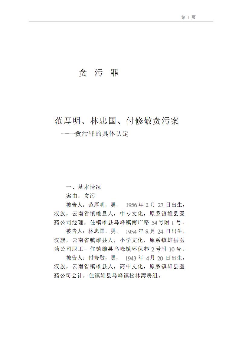 刑事案例诉辩审评-贪污罪.pdf