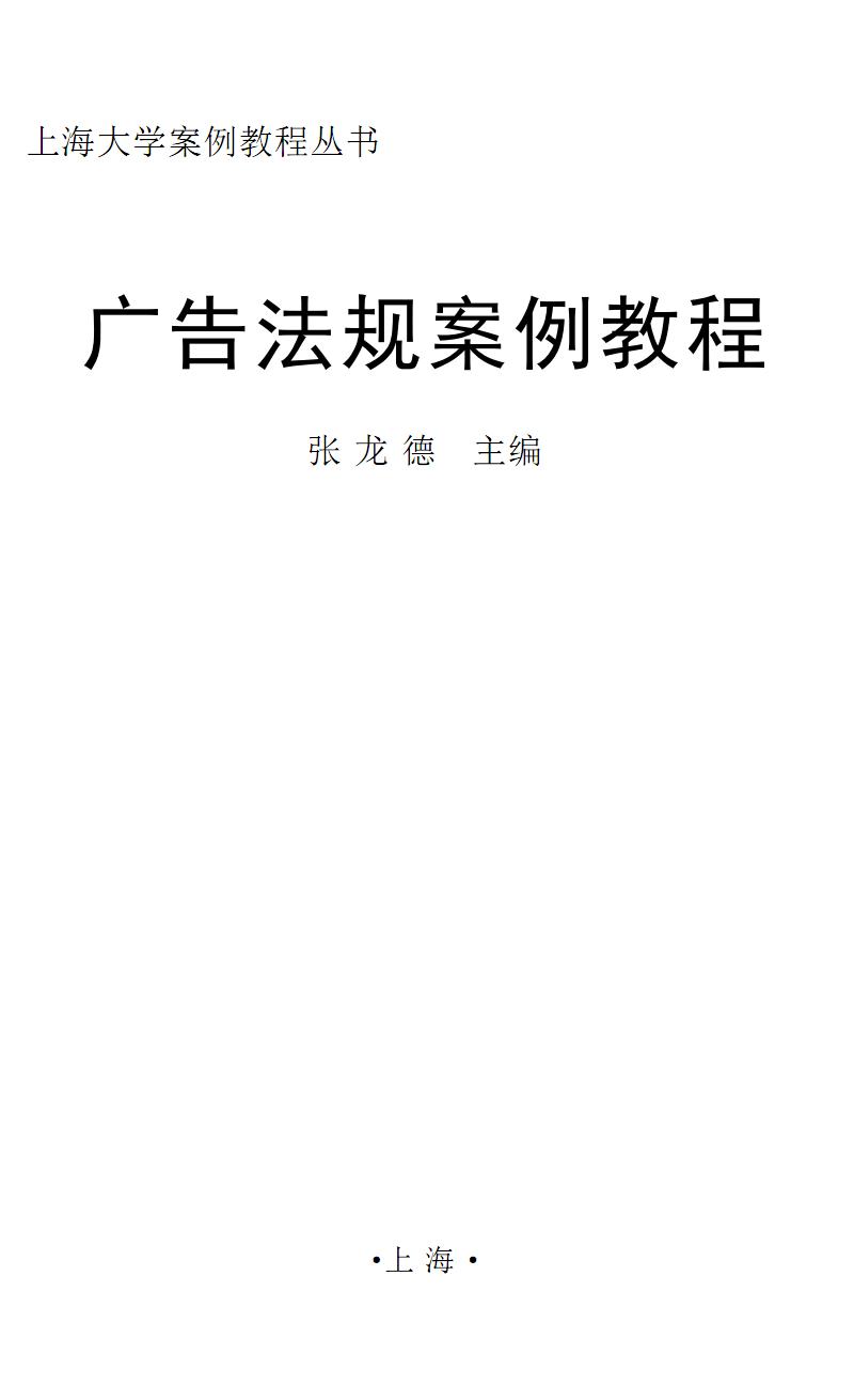 广告法规案例教程.pdf