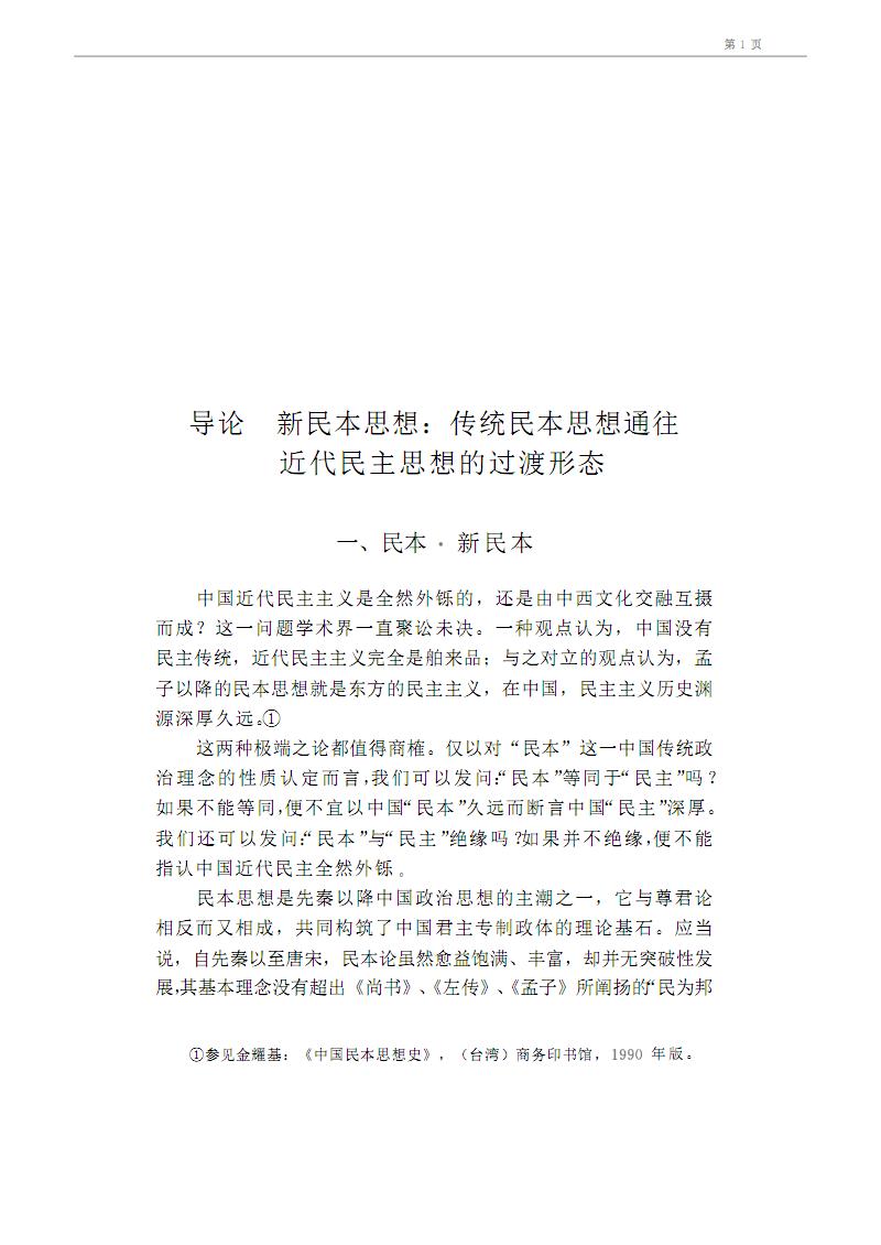 """解构专制-明末清初""""新民本""""思想研究.pdf"""