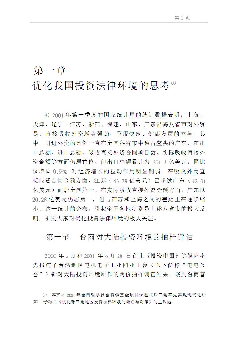 21世纪经济法学前沿问题研究.pdf