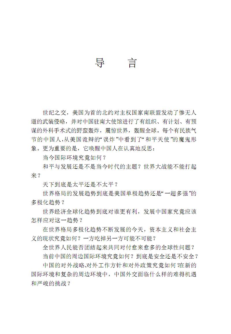当前国际环境与中国对外战略、方针、政策.pdf