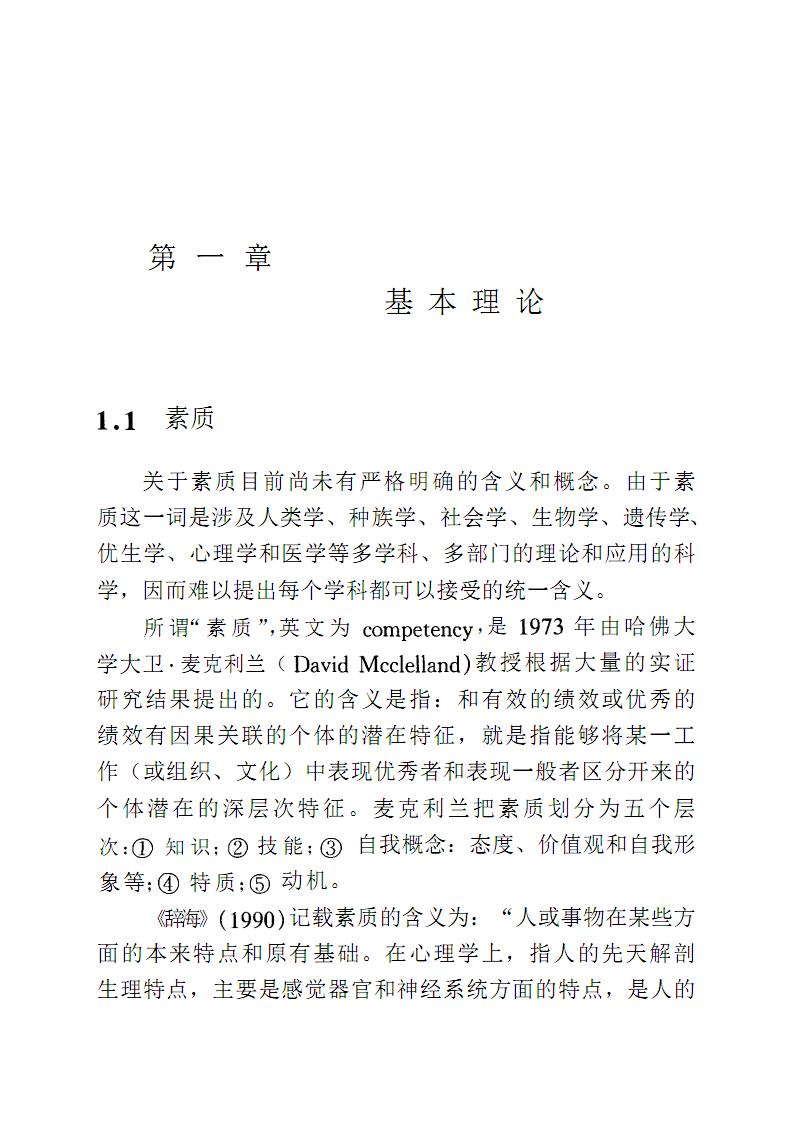 渔民素质与再就业工程.pdf