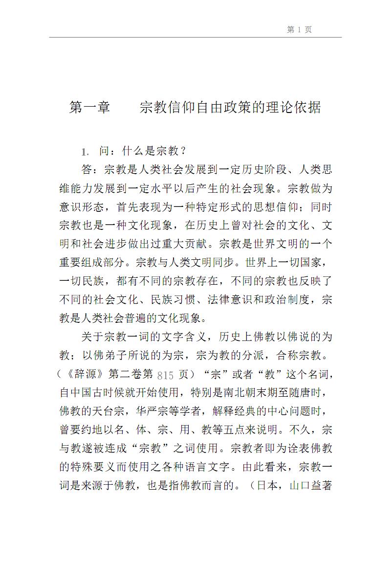 宗教政策法律知识答问.pdf