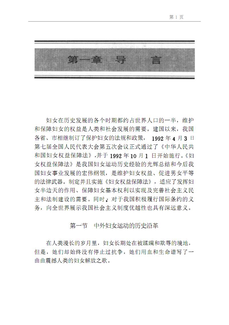 妇女权益论-关于保护妇女权益的理论与实践.pdf