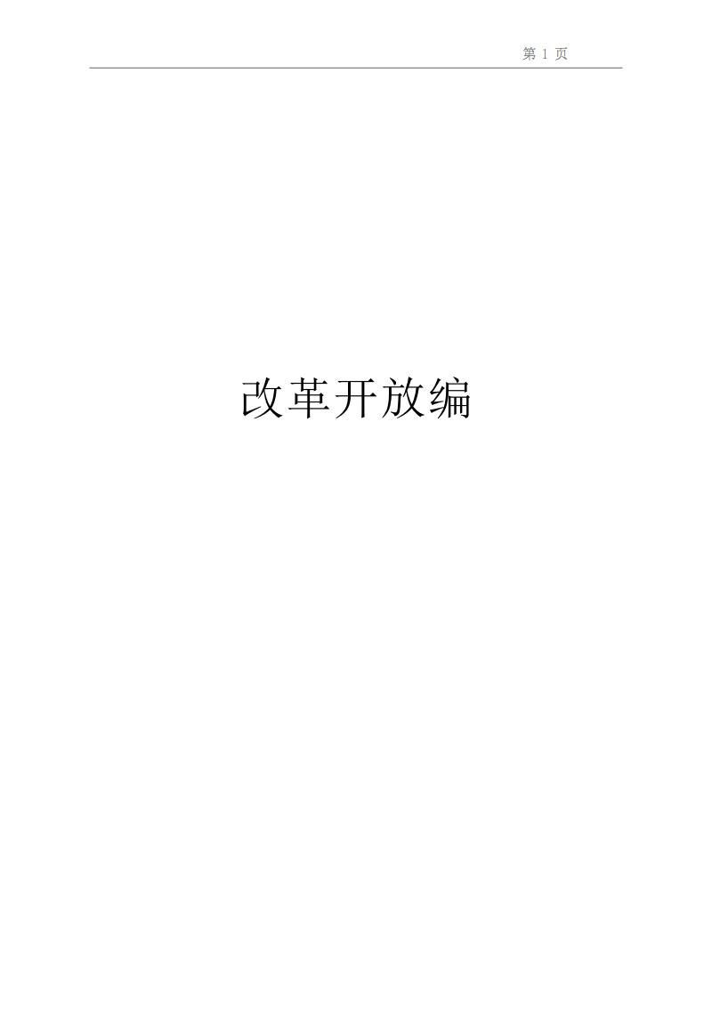 决策者的探索.pdf