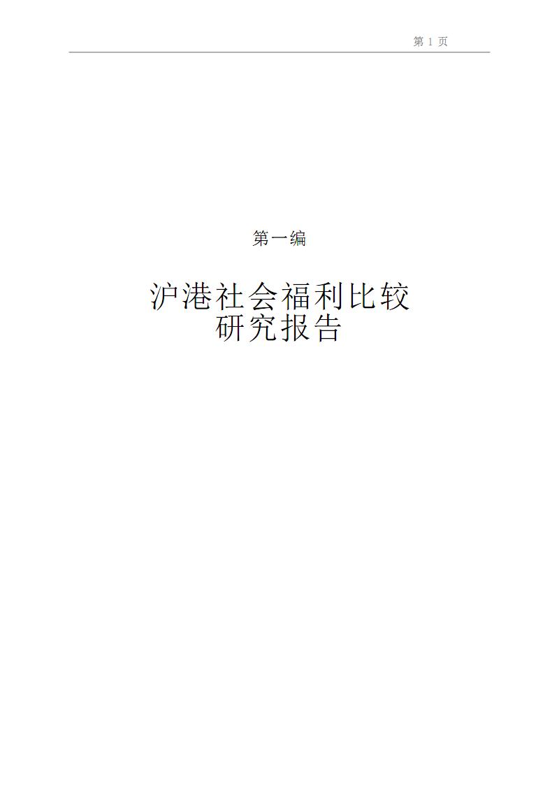 社会福利社会化-上海与香港社会福利体系比较.pdf