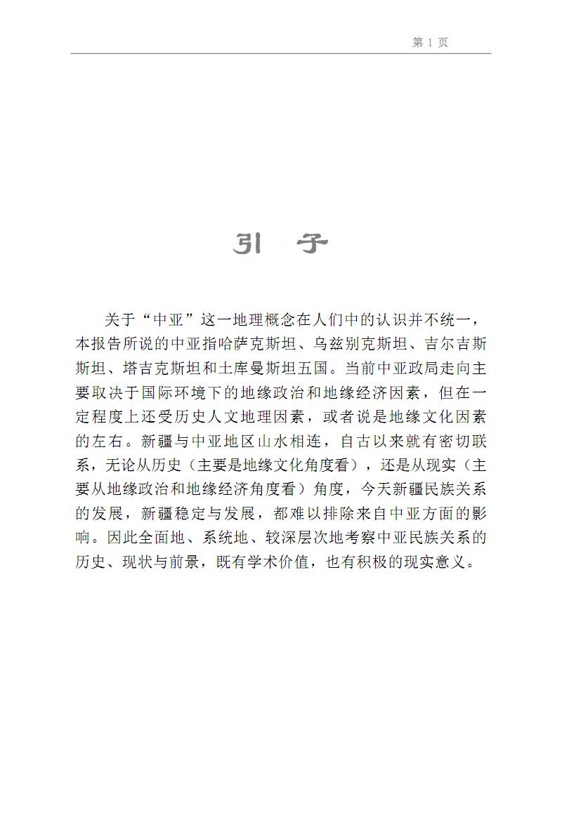 中亚的民族关系历史现状与前景.pdf