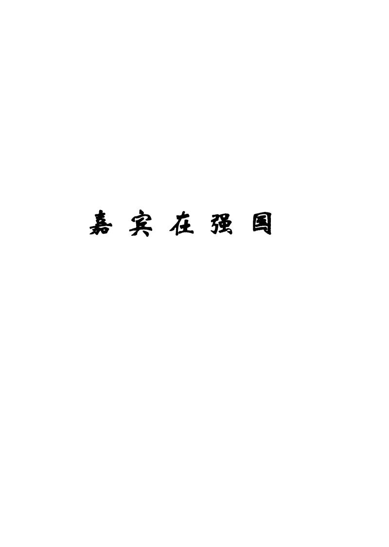 关注中国-纵论天下-强国论坛这五年.pdf