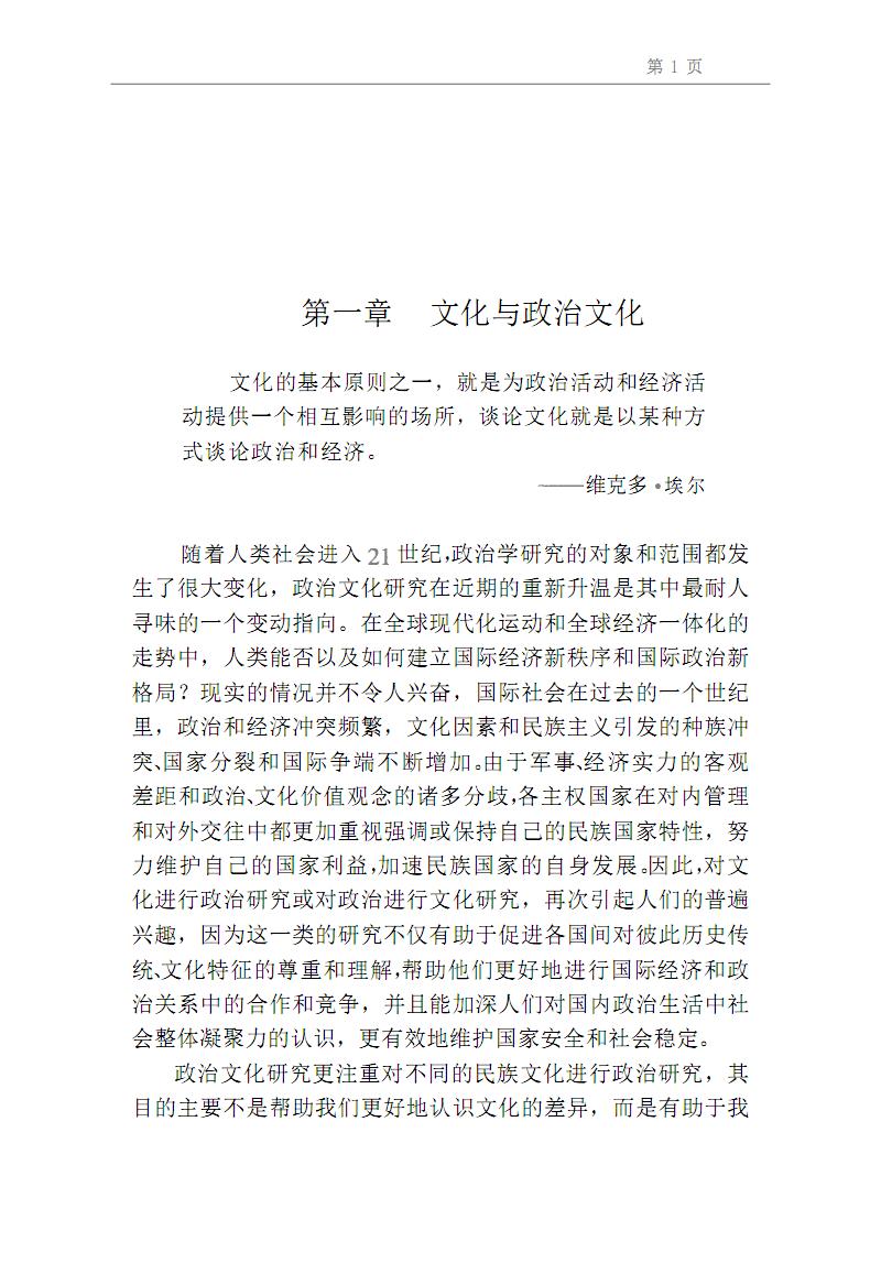 观念与体制-政治文化的比较研究.pdf