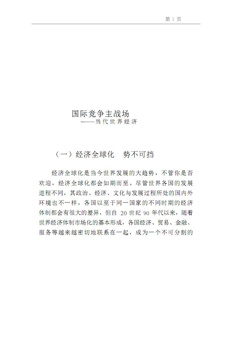 风云激荡的国际舞台-当代世界经济与政治.pdf