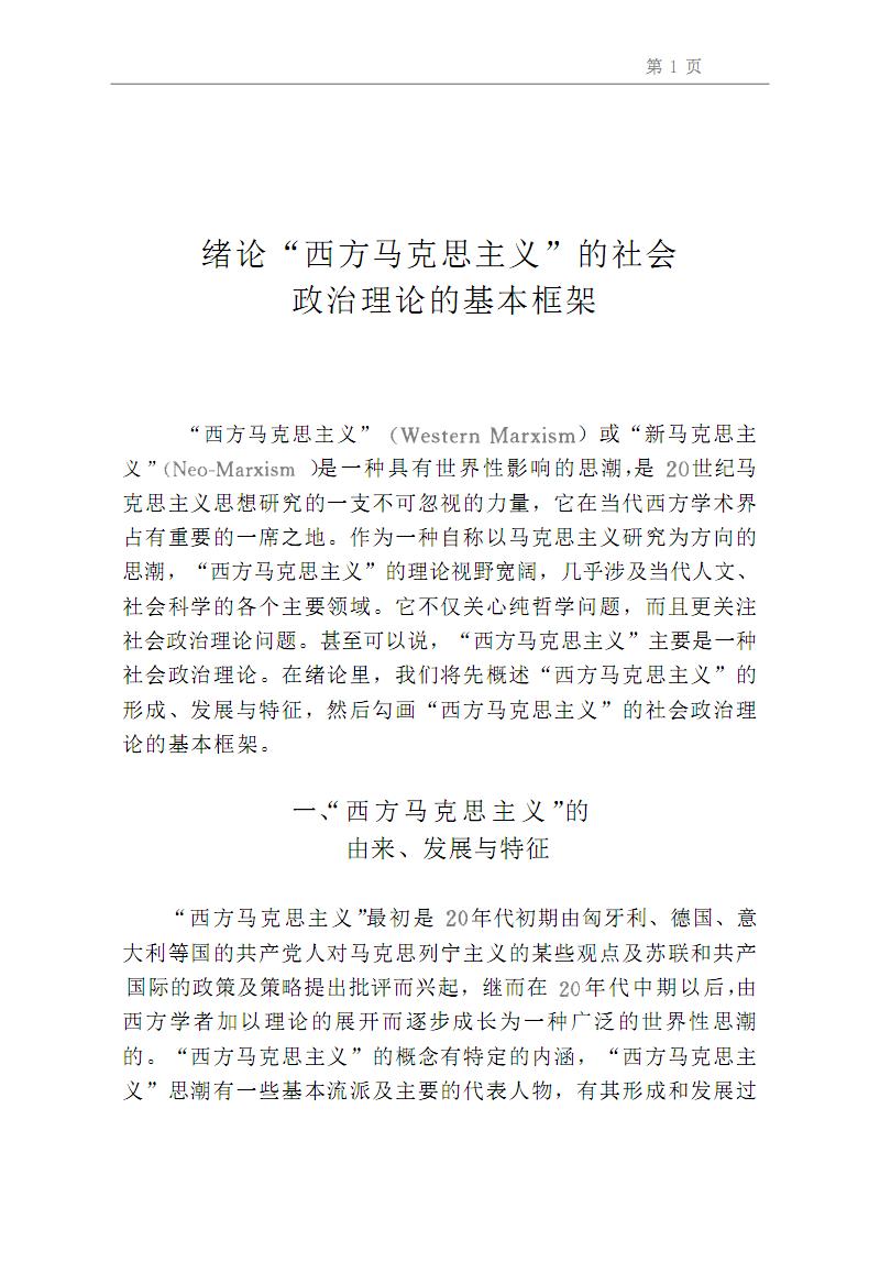 """""""西方马克思主义""""的社会政治理论.pdf"""