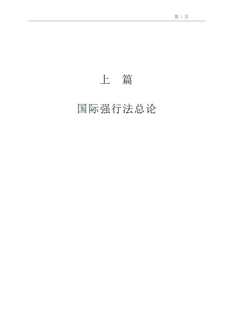 国际强行法论.pdf