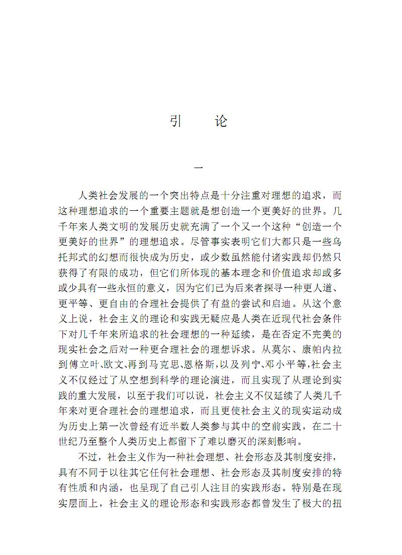 走向发展之路-合作社会主义研究.pdf