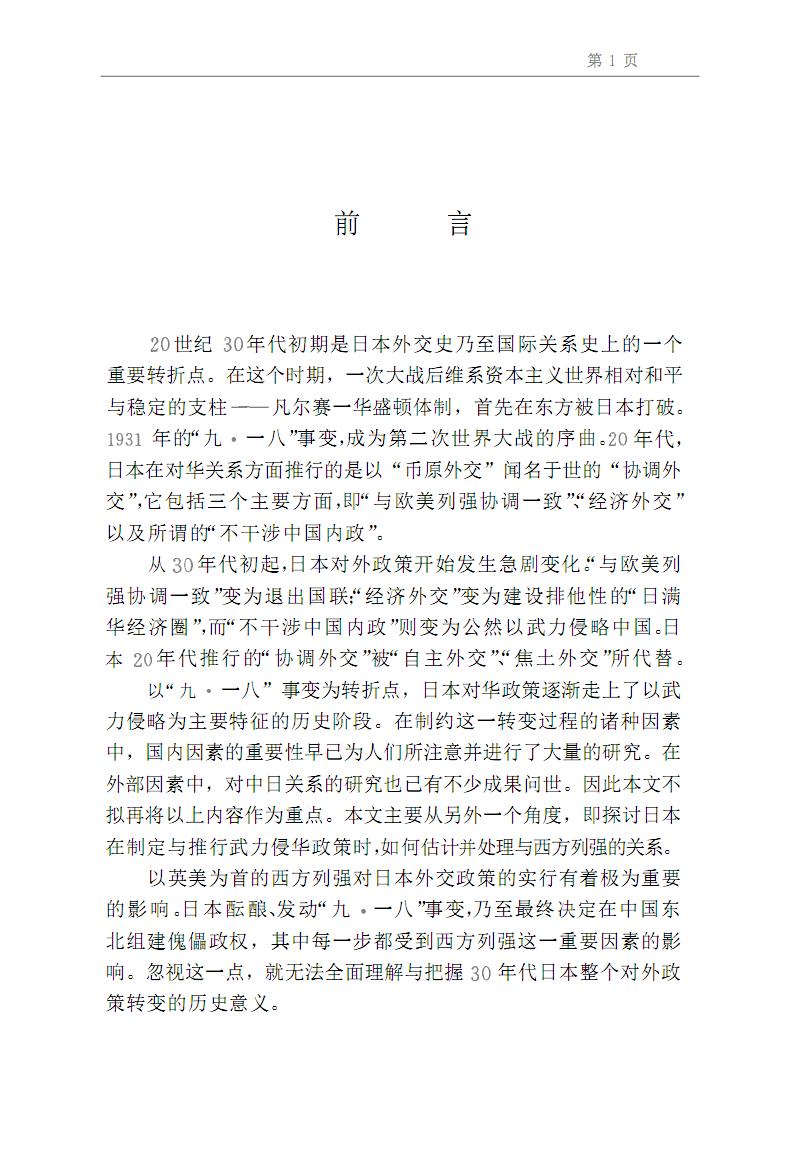 从协调外交到自主外交-日本在推行对华政策中与西方列强的关系.pdf