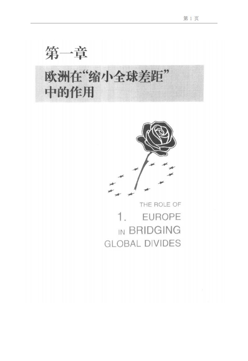 欧洲与全球新秩序-缩小全球差距.pdf