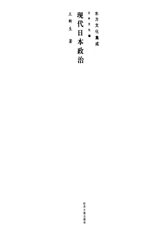 现代日本政治.pdf