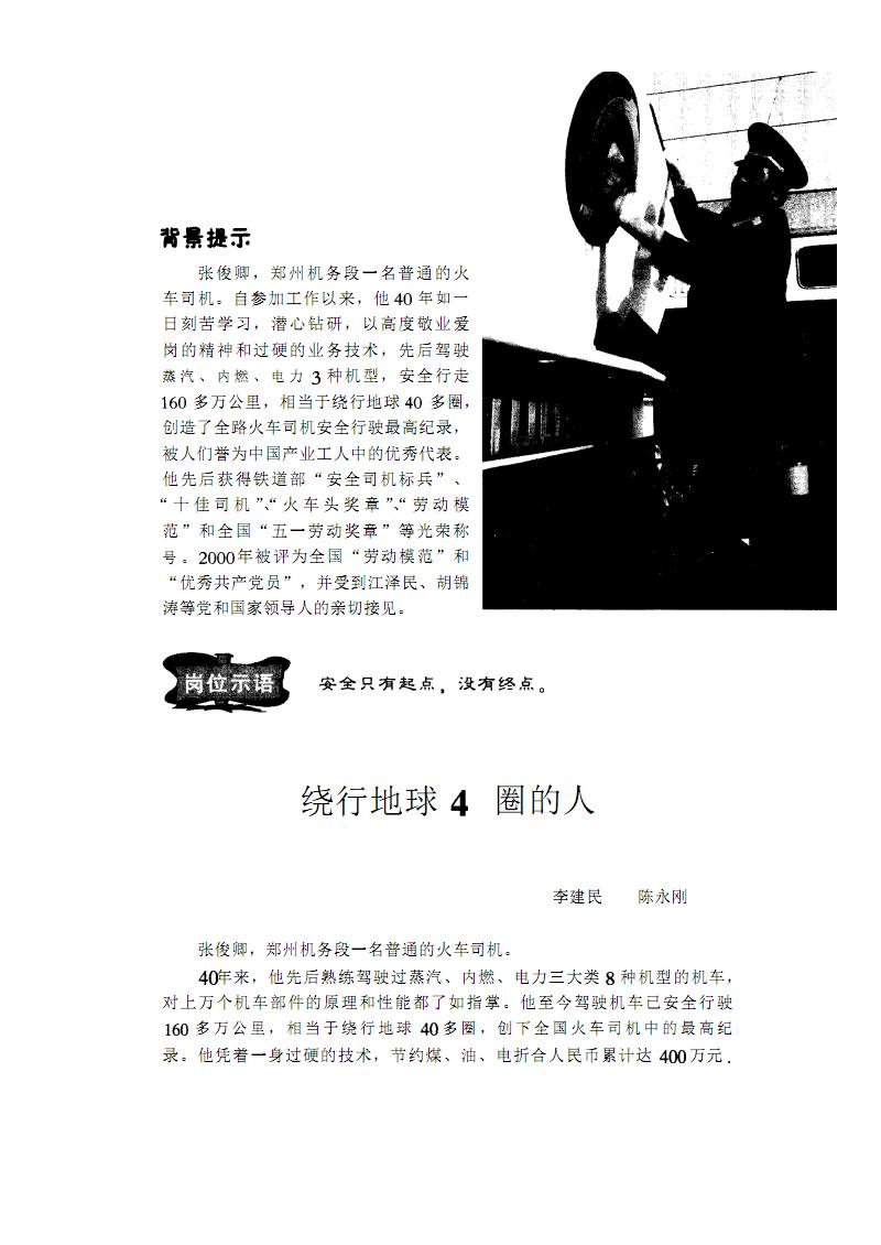 郑州铁路局共产党员群英谱.pdf