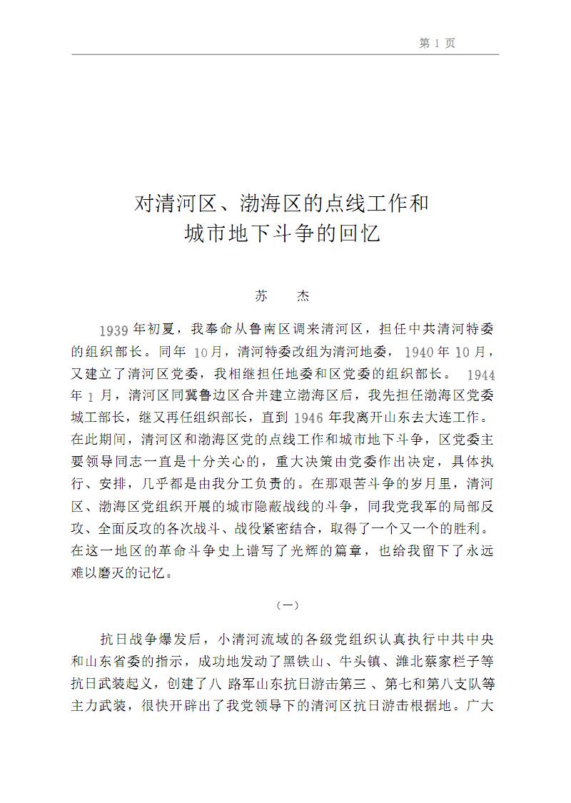 特殊的战斗-清河、渤海区城市地下斗争资料选.pdf