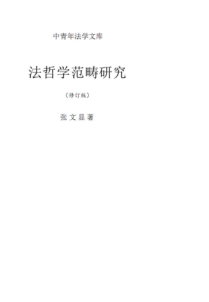 法哲学范畴研究.pdf