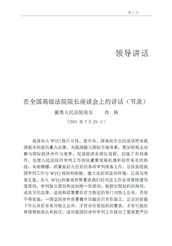中国涉外商事海事审判指导与研究-2001年第1卷(总第1卷).pdf