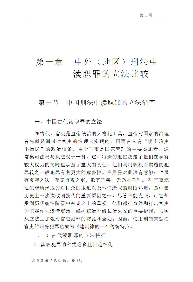 渎职罪比较研究.pdf