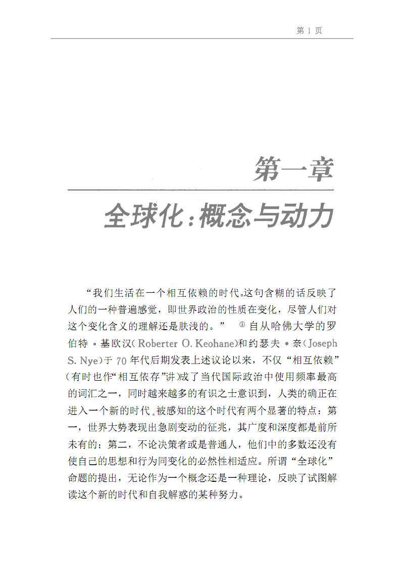 当代国际政治析论.pdf
