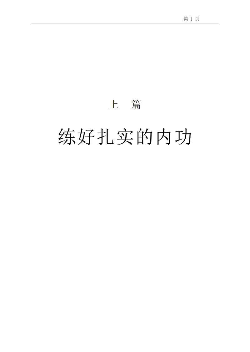自我完美-青年必备能力培养全书.pdf