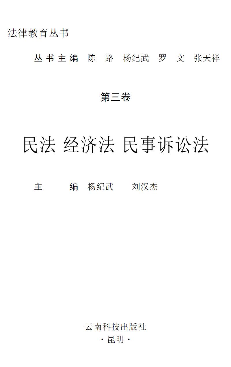 民法-经济法-民事诉讼法.pdf