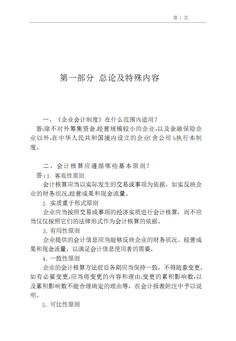最新企业会计制度重点与难点解答.pdf