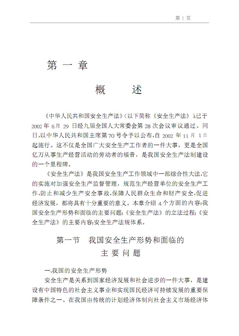 中华人民共和国安全生产法培训教育读本.pdf