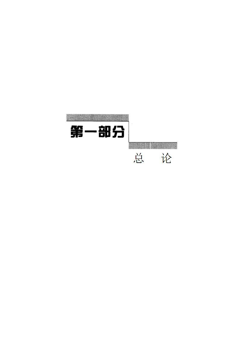 刑事法官的实践与思考.pdf
