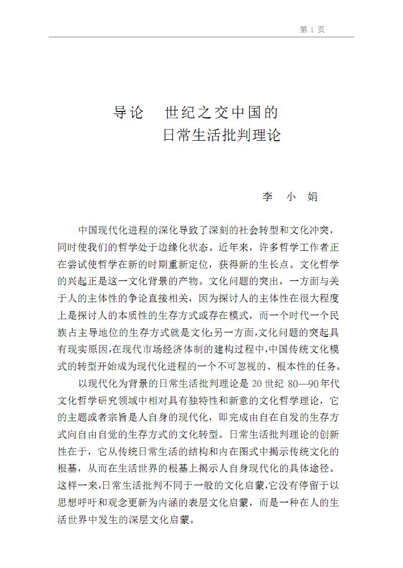 走向中国的日常生活批判.pdf