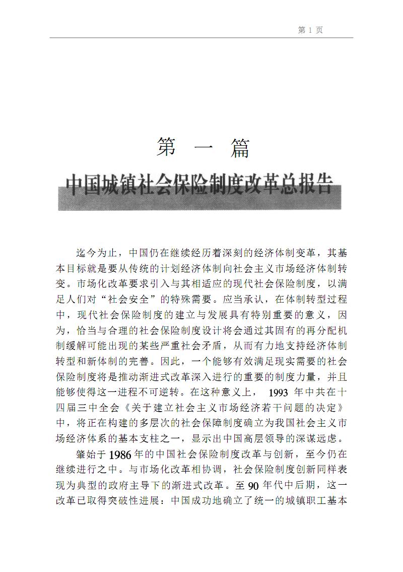 中国社会保障发展报告-1997-2001.pdf