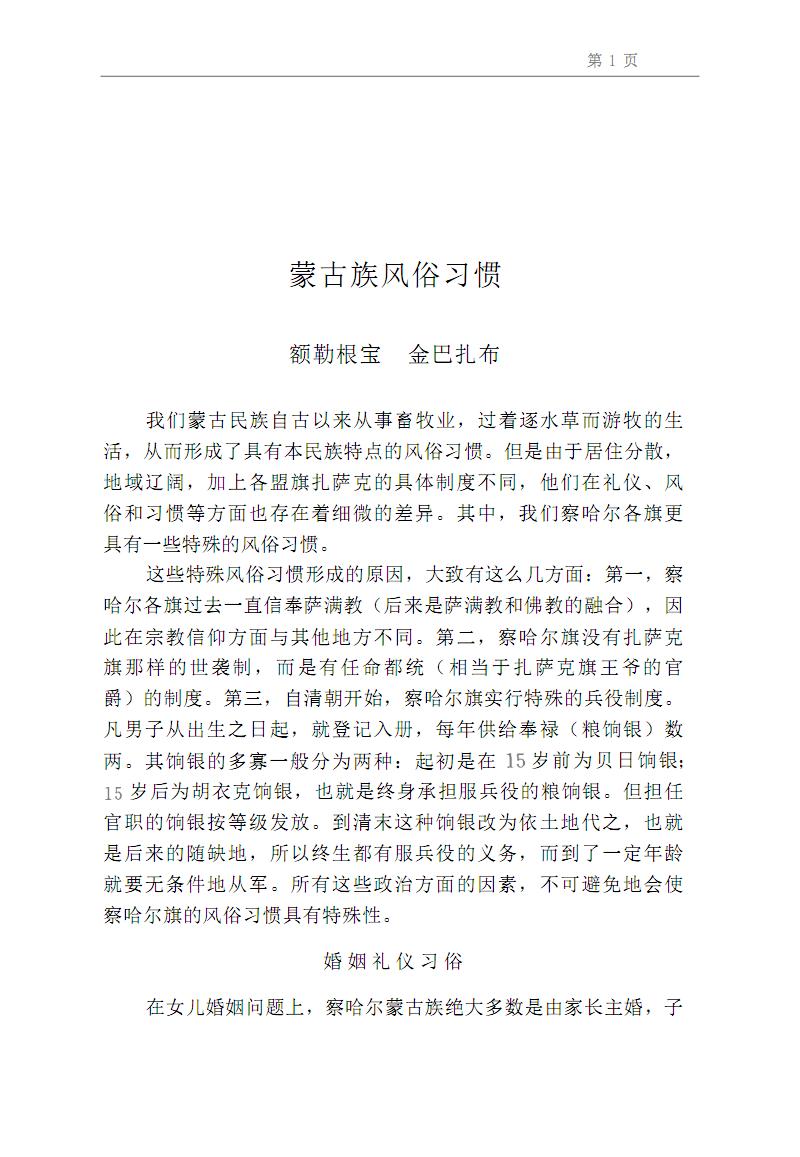 旧中国的社会民情-第10卷.pdf