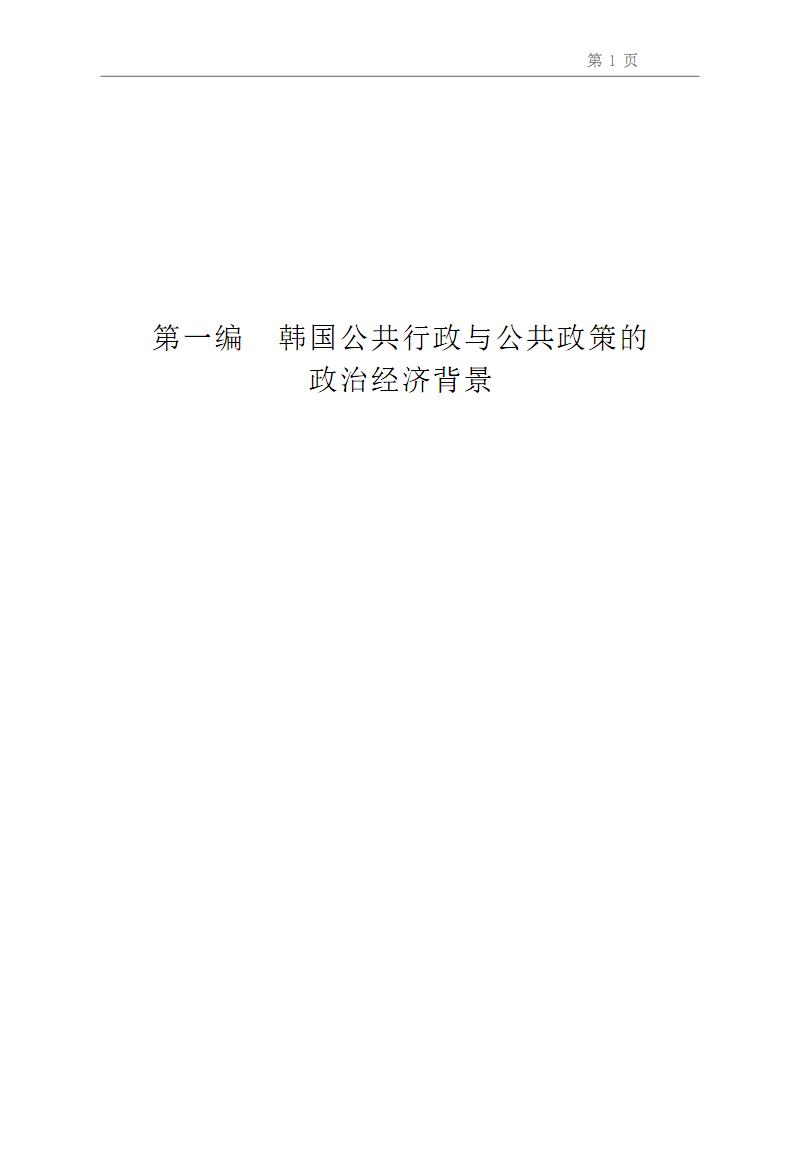 新兴现代化国家行政改革研究-转型中的韩国公共政策与行政改革.pdf