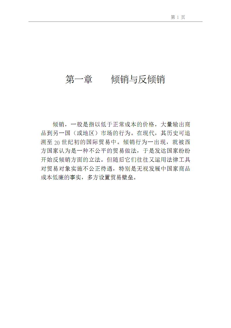 反倾销案例-惊心动魄的国际贸易烽火.pdf