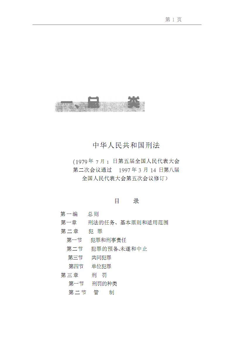 审判长适用法律手册-普通刑事犯罪卷.pdf
