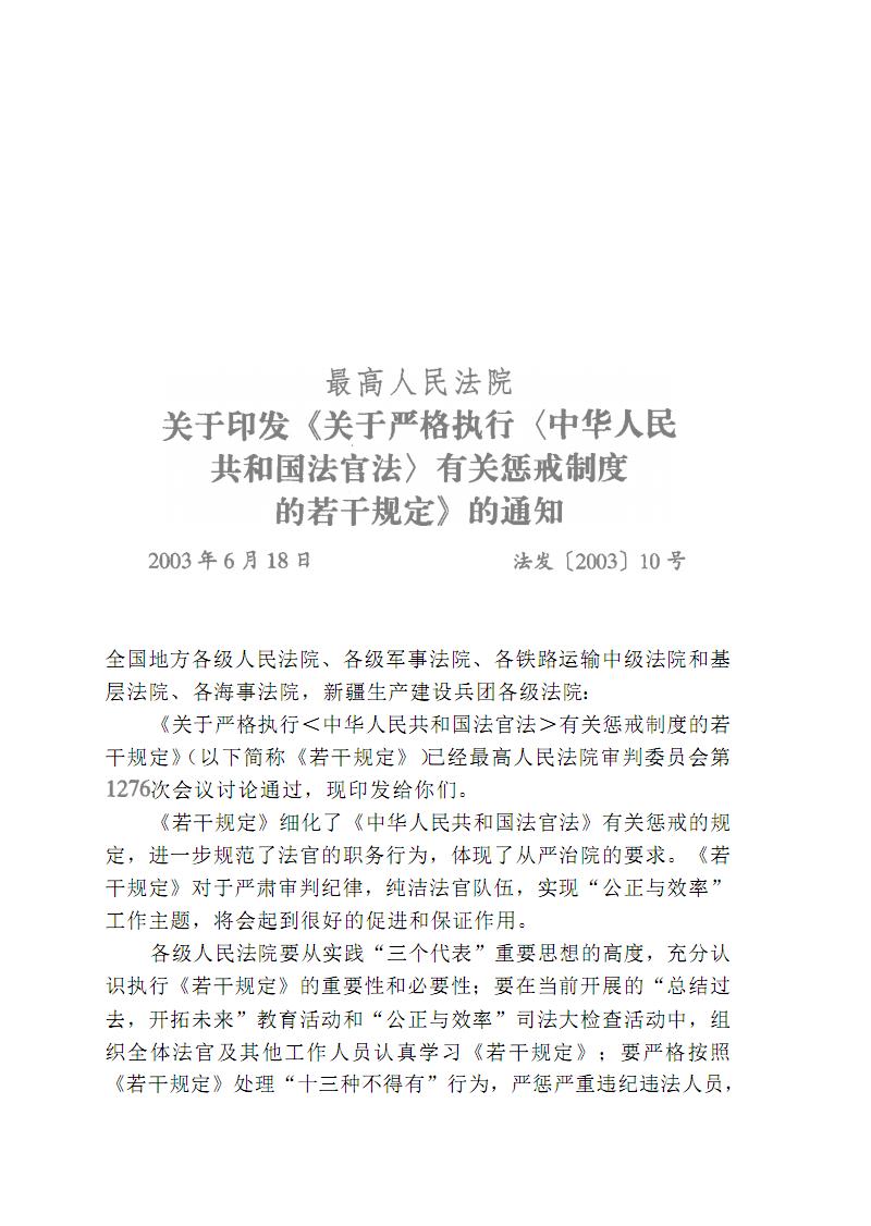 审判监督指导与研究-2003年第4卷(总第12卷).pdf