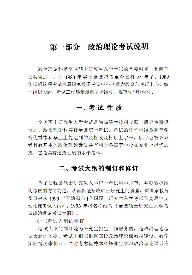 全国硕士研究生入学统一考试政治理论考试分析-2004年版.pdf