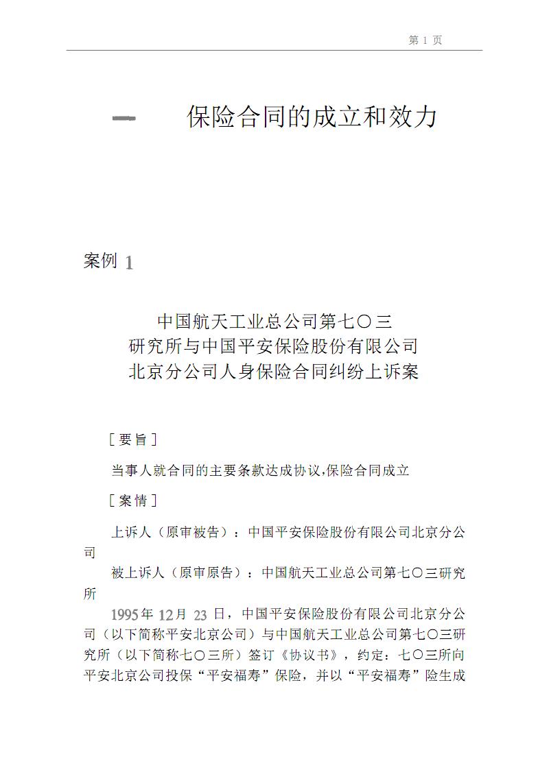 保险纠纷典型案例评析.pdf