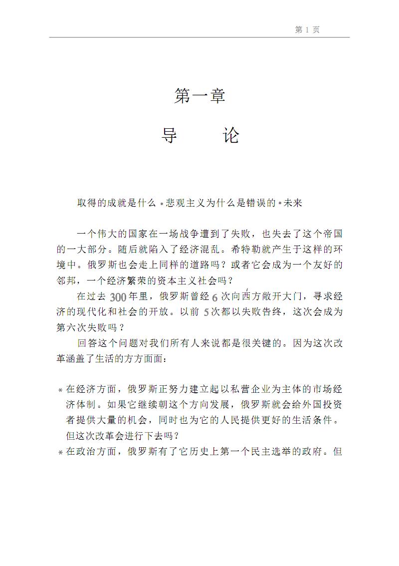 俄罗斯重振雄风-新俄罗斯经济政治指南.pdf