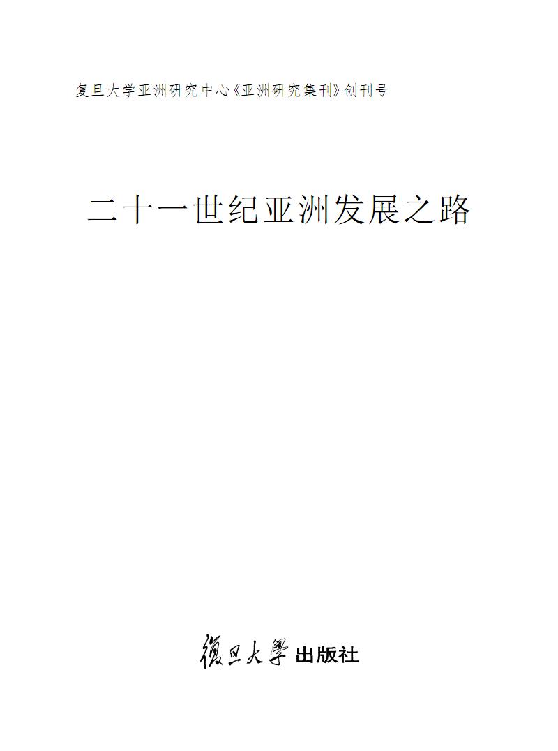 二十一世纪亚洲发展之路.pdf