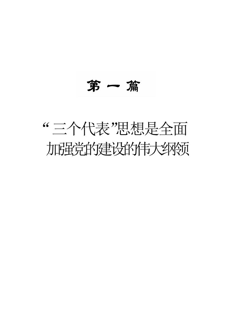 """领导干部学习""""三个代表""""与加强党的建设全书.pdf"""