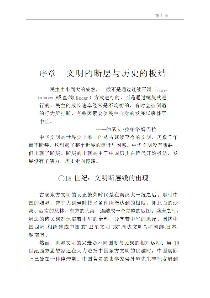 世纪之梦-中国人对民主与科学的百年追求.pdf