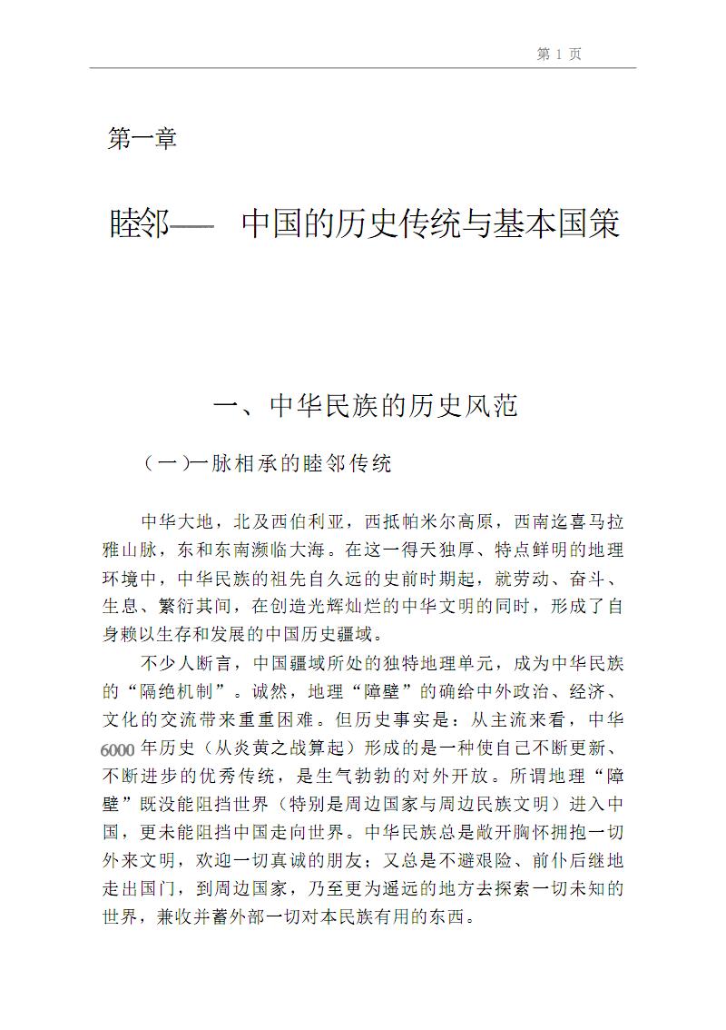 中国睦邻史-中国与周边国家关系.pdf