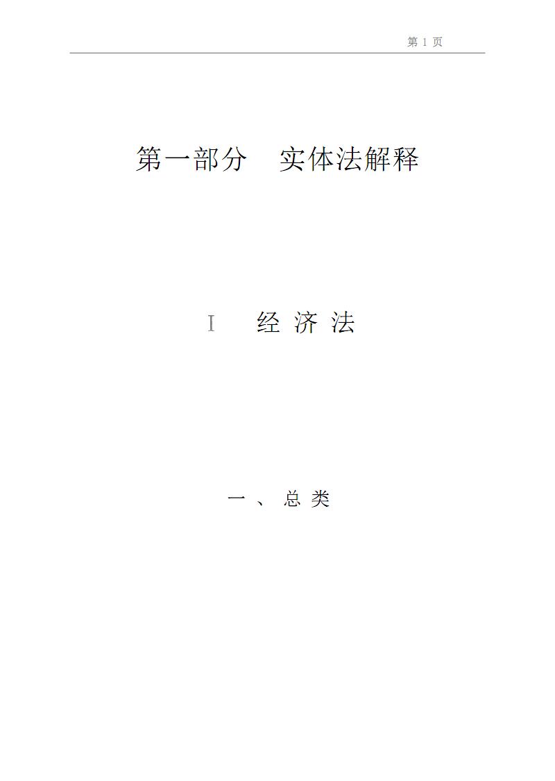 新编经济审判司法解释规范意见实用大全.pdf